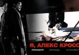 Кадр изо фильма Я, Алекс Кросс торрент 007542 план 0