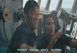 Кадр с фильма Морской баталия торрент 07496 план 0