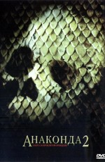 Анаконда 0: Охота вслед за Проклятой орхидеей / Anacondas: The Hunt for the Blood Orchid (2004)