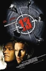 Нападение на 13-й участок / Assault on Precinct 13 (2005)