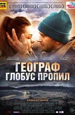 Постер к фильму Географ глобус пропил