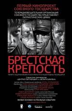 Постер к фильму Брестская крепость