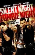 Постер к фильму Ночь тишины, ночь зомби (Тихая ночь зомби)