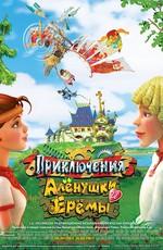 Постер к фильму Приключения Аленушки и Еремы