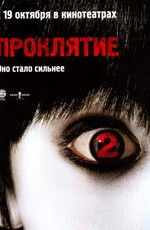 Проклятие 2 / The Grudge 2 (2006)