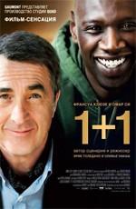 Постер к фильму 1+1