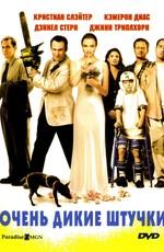 Очень дикие штучки / Very Bad Things (1998)