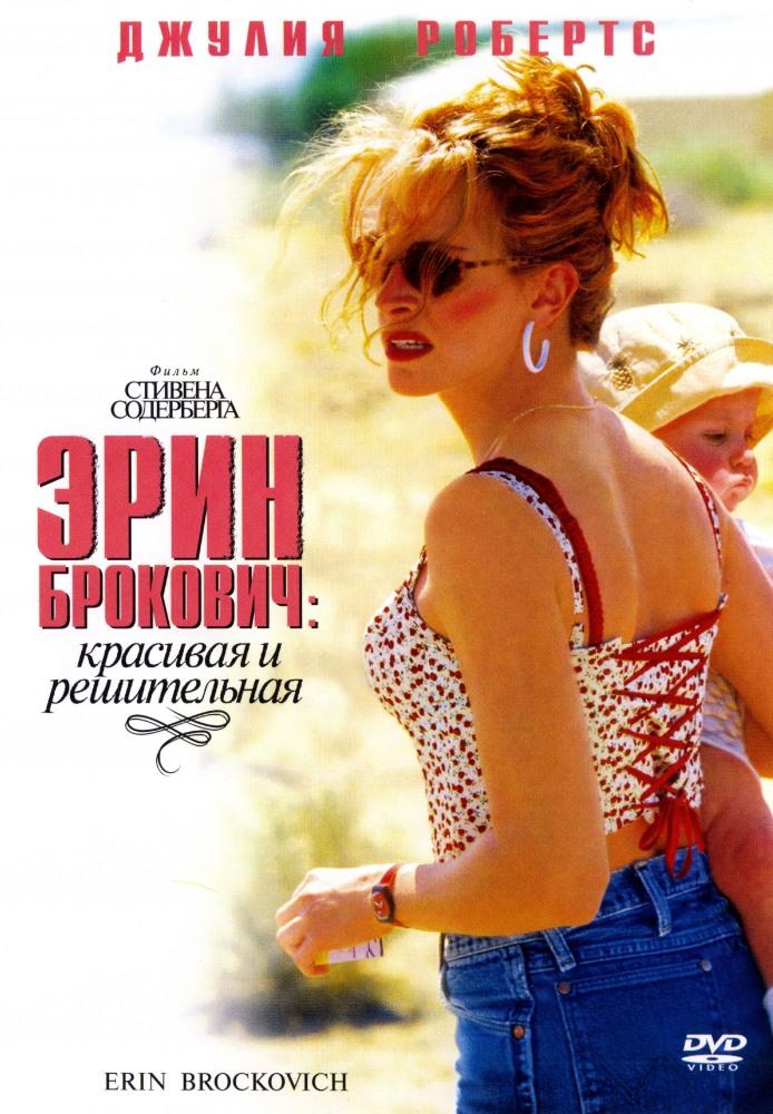 Эрин Брокович: красивая и решительная (2000) (Erin Brockovich)