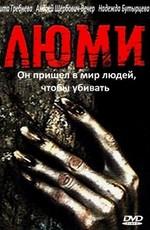 Постер к фильму Люми