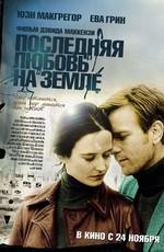 Постер к фильму Последняя любовь на Земле