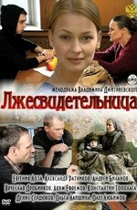 Постер к фильму Лжесвидетельница