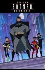 Новые приключения Бэтмена / The New Batman Adventures (1997)