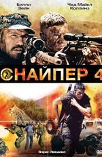Снайпер 4 / Sniper: Reloaded (2011)