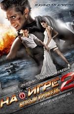 На игре 0. Новый ватерпас (2010)