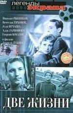 Постер к фильму Две жизни