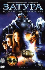 Затура: космическое инцидент / Zathura: A Space Adventure (2005)