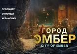 Кадр изо фильма Город Эмбер: ветка торрент 023490 люди 0