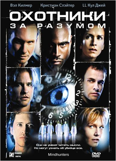 Охотники за разумом (2004) (Mindhunters)