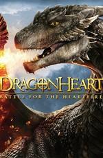 Сердце дракона 0 / Dragonheart: Battle for the Heartfire (2017)