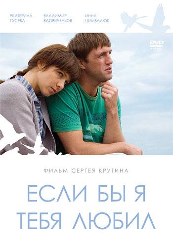Скачать фильм если бы я тебя любил. (2010) через торрент.
