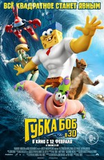 Губка Боб в 3D / The SpongeBob Movie: Sponge Out of Water (2015)