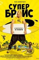 Супер Брис / Brice3 (2016)