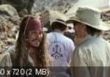 Сцена из фильма Пираты Карибского Моря: На Странных Берегах: Дополнительные материалы / Pirates of the Caribbean: On Stranger Tides: Bonuces (2011) Пираты Карибского Моря: На Странных Берегах: Дополнительные материалы сцена 1