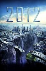 Постер к фильму 2012