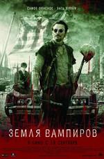 Земля вампиров / Stake Land (2011)