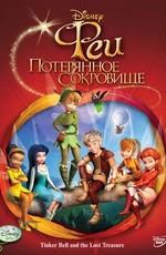 Феи: Потерянное нещечко / Tinker Bell and the Lost Treasure (2009)