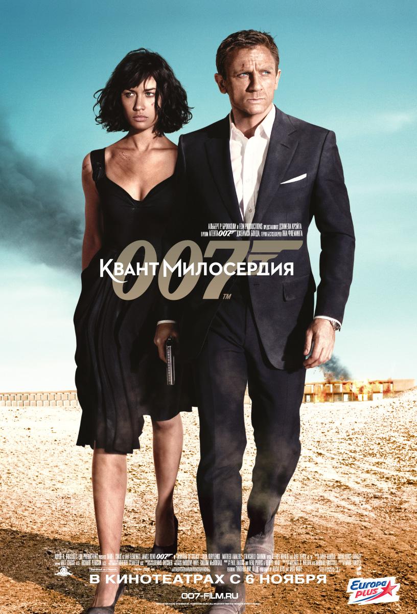 007: Квант милосердия (2008) (007: Quantum of Solace)