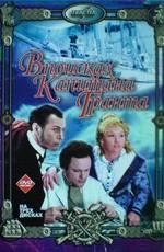 Постер к фильму В поисках капитана Гранта