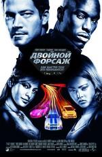 Двойной форсаж / 0 Fast 0 Furious (2003)