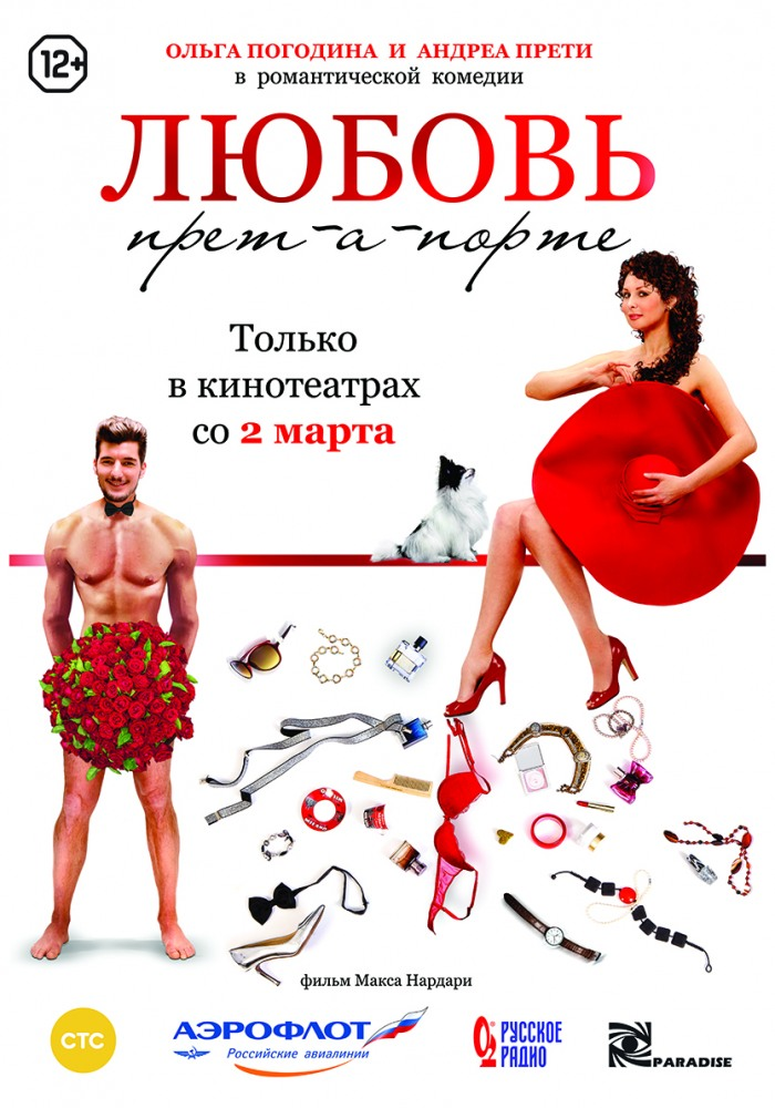 Любовь прет-а-порте (2016)