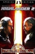 Горец 0: Оживление / Highlander II: The Quickening (1991)