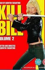 Убить Билла 0 / Kill Bill: Vol. 0 (2004)