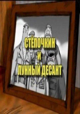 Скачать десантник степочкин 2 торрент > » портал торрентов.