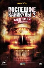 Последние вакации 0 / Cabin Fever 0: Spring Fever (2009)