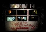 Кадр изо фильма WAZ: Камера пыток торрент 004567 мужчина 0