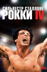 Рокки 0 / Rocky IV (1985)