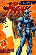 Гайвер: Вне контроля / Kyôshoku sôkô Guyver: Kikaku Gaihin (1986)