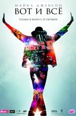 Постер к фильму Майкл Джексон: Вот и всё