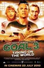 Гол 0 / Goal! III (2008)