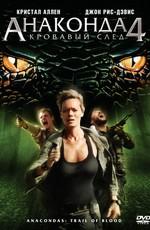 Анаконда 0: Кровавый След / Anaconda 0: Trail of Blood (2009)