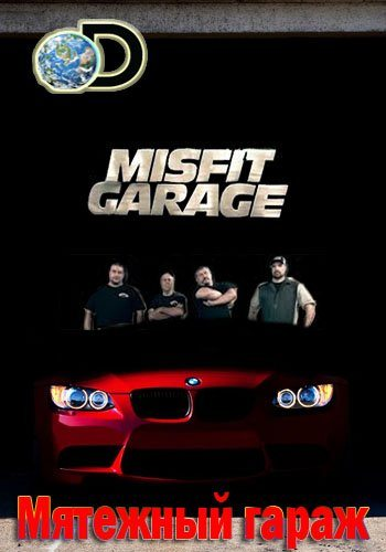 Мятежный гараж (4 сезон, 1-8 серии из 8) / discovery. Misfit.