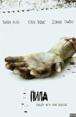 Пила: развлечение бери самовыживание / Saw (2004)