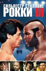 Рокки 0 / Rocky III (1982)
