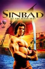 Синдбад: Легенда семи морей / Sinbad of the Seven Seas (1989)