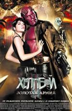 Хеллбой 0: Золотая войска / Hellboy II: The Golden Army (2008)
