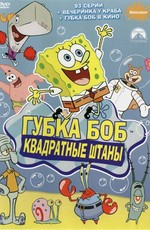 Губка Боб Квадратные штаны / SpongeBob SquarePants (1999)